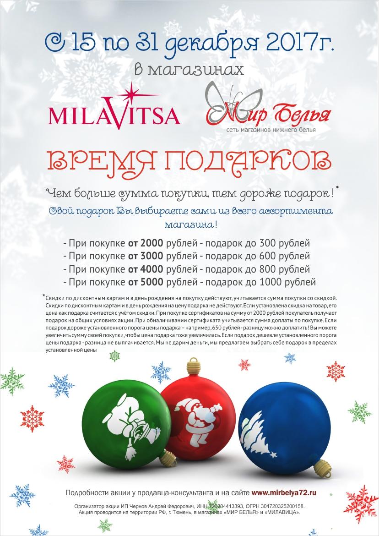 cd3379401279 Волшебное время в сети салонов нижнего белья «Милавица» и «Мир Белья»